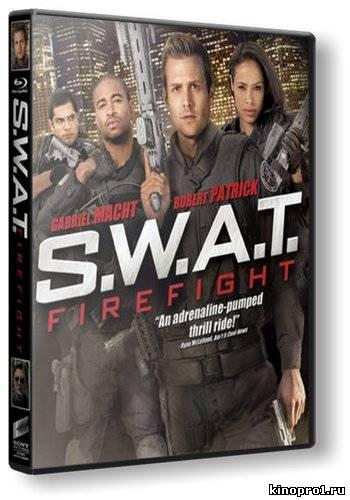 Swat огненная буря  на фильмолайнер